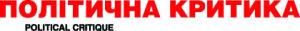 Polit_krytyka_logo_sajt_1
