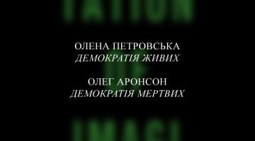 dead-alive-ua