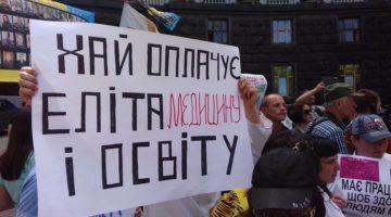 Протест роменських лікарів. Відео