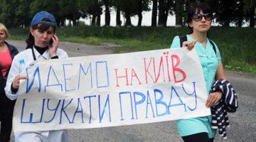 Роменські медики. Піша хода на Київ