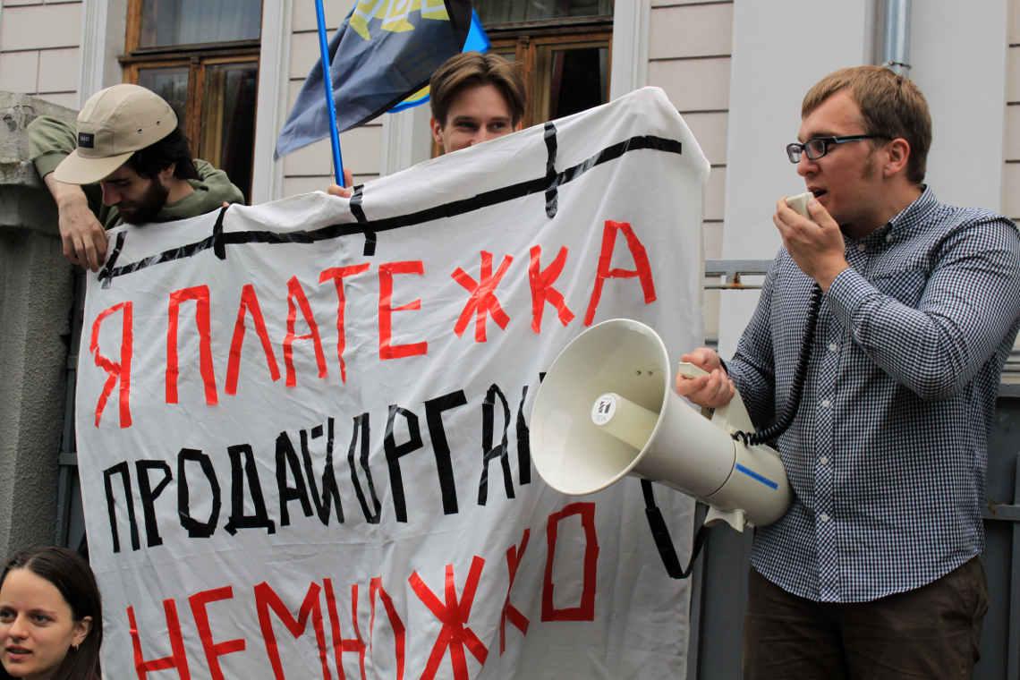 Протест профспілок