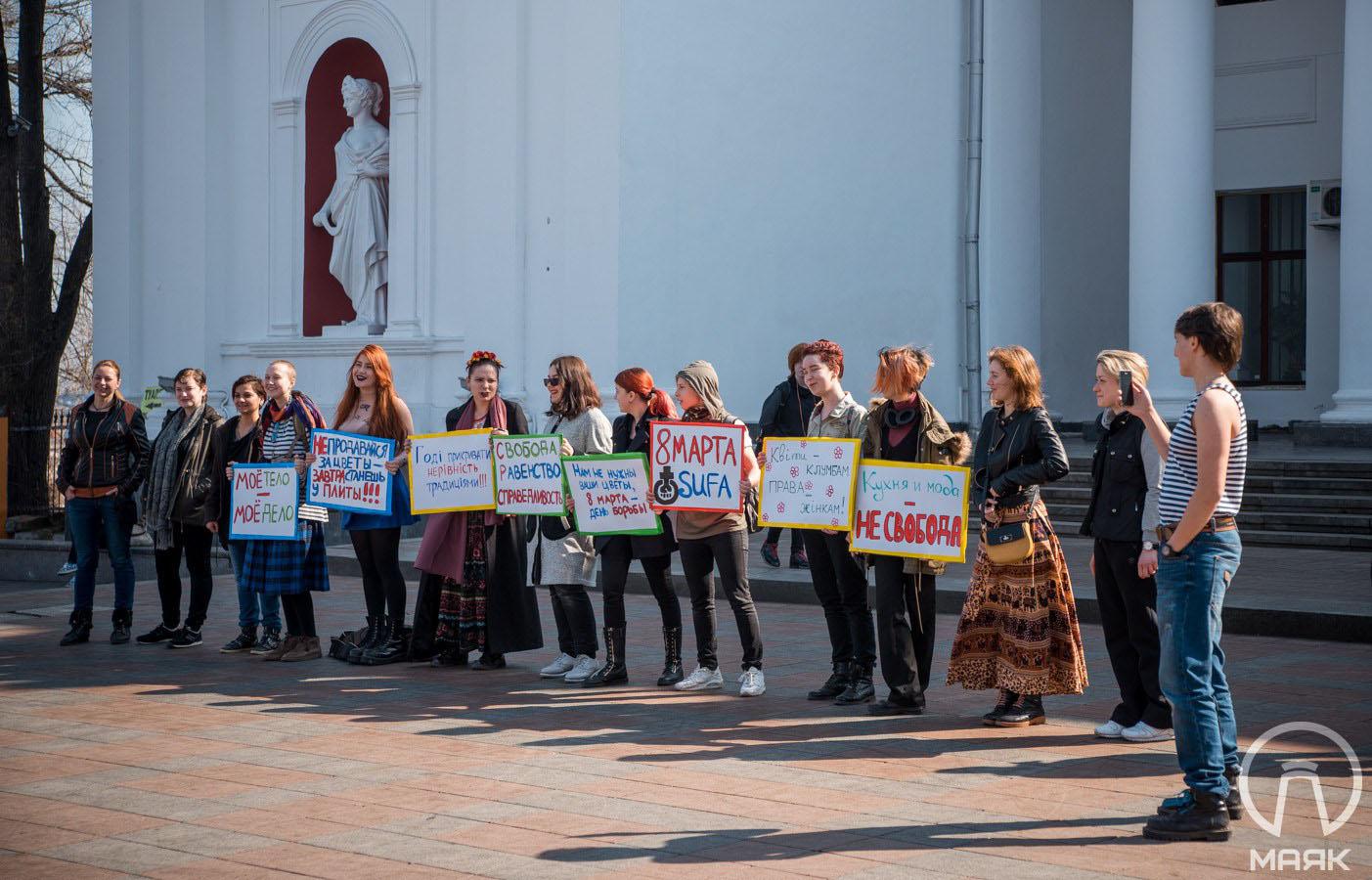 Акція 8 березня 2017 Одеса
