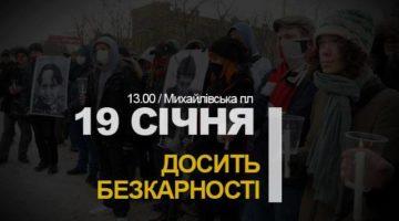 Акція пам'яті Станфіслава Маркелова і Анастасії Бабурової