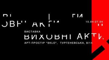 """Примусове закриття виставки """"Виховні акти"""""""