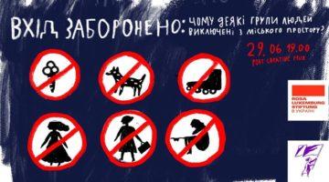 Дискусія: «Вхід заборонено: чому деякі групи виключені з міського простору?»