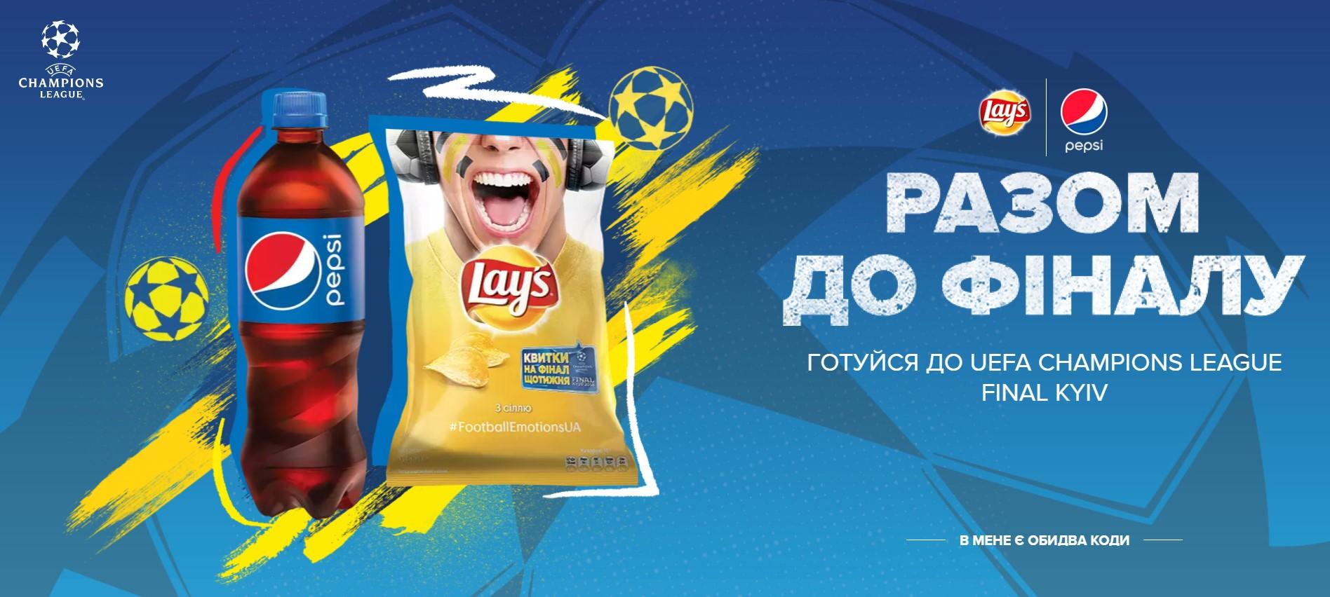Ліга чемпіонів УЄФА 2018. Київ